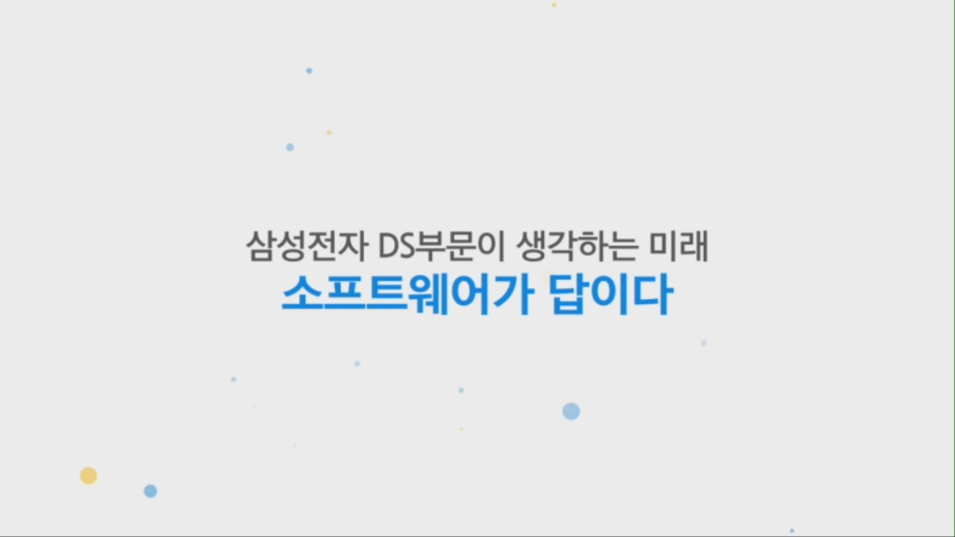 삼성전자 DS부문 채용 홍보 3