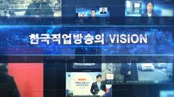 한국직업방송 비전 선포식_오프닝 0000078656ms
