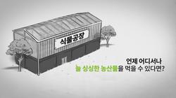 2015 02 농림축산식품부 미래성장산업화 0000005096ms