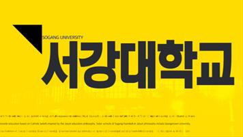 (0603) 서강대학교_알바트로스 특기자전형 0000008782ms