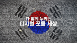 한국정보화진흥원_정보문화의 달_최종본(0621) 0000096879ms.