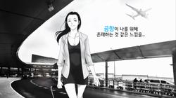 2015 10 인천공항_FIN 0000212670ms
