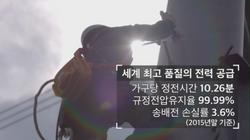 한전해외사업홍보_8차최종마스타_국문_이문희_1216(중) 0000181186ms