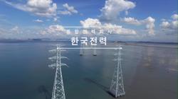 한전해외사업홍보_8차최종마스타_국문_이문희_1216(중) 0000150028ms