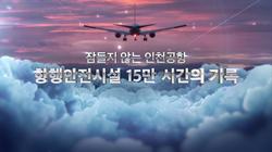 0516_항행안전시설 15만 시간의 기록 0000028741ms