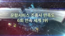 0516_항행안전시설 15만 시간의 기록 0000014793ms