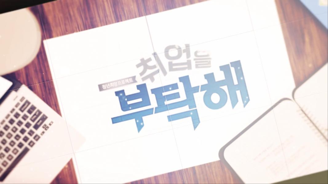 한국직업방송 비전 선포식_썸머리 0000098547ms