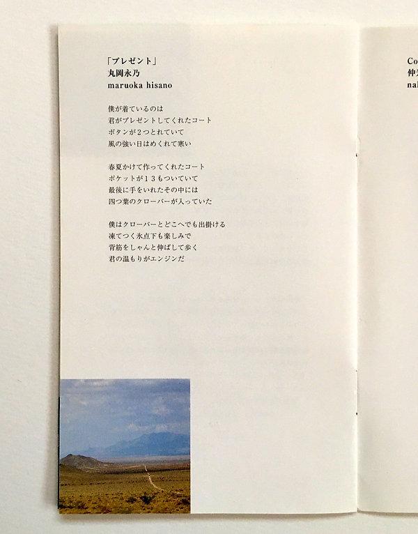 writing songlineラスト.jpg