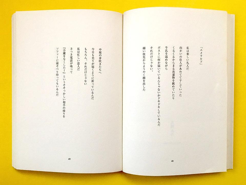 エメラルド2.jpg