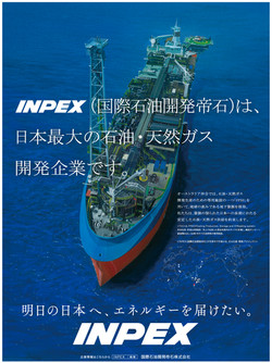 _INPEX15d_FPSO_0803入稿ol-01