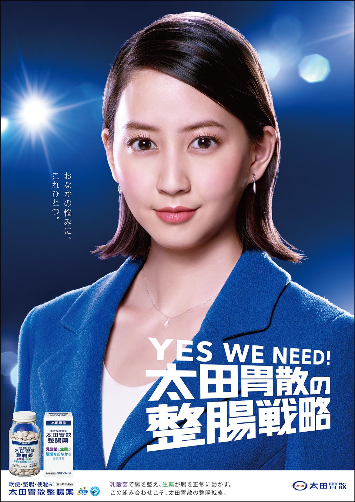 太田胃散B2ポスター