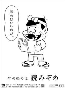 _読みぞめ_新聞15d_161221入稿-02