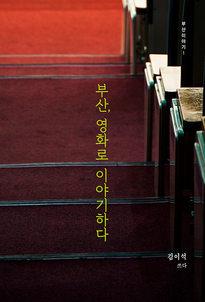 small 부산,영화를만나다_상영본.mp4