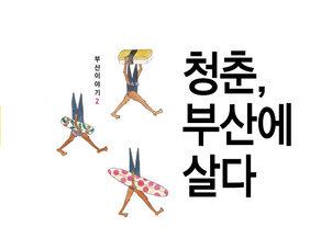 small 청춘,부산에 살다_상영본.mp4