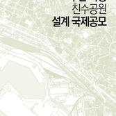 부산 북항 친수공원 설계 국제 공모