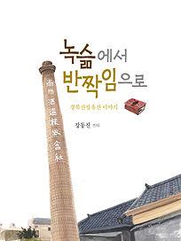 경북산업유산이야기미리보기_Page_01.jpg