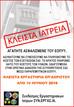 Αφισα για τις απεργιακές κινητοποιήσεις αοριστου απο 10 Ιουνιου