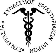 Τελική έγκριση του καταστατικού του Συν.Εργασ.Ια από το Ειρηνοδικείο Αθηνών!