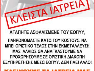 Αφίσα για την απεργία 23, 24, 25 Μαϊου