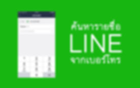 search-user-line.jpg