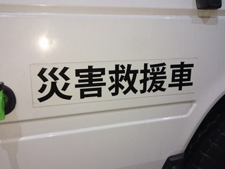 災害救援車としても活躍している車両です。_(._.)_