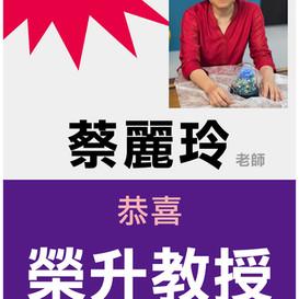 【狂賀】蔡麗玲老師榮升教授