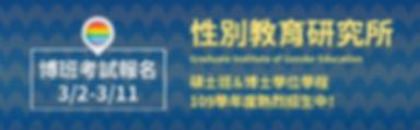 109博班考試網頁banner