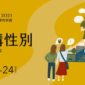 【活動訊息】2021性別週「講講(kóng-kóng)性別」