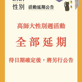 【延期公告】2021性別週「講講(kóng-kóng)性別」活動全部延期