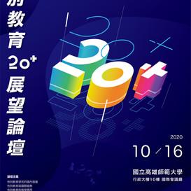 【活動訊息】慶祝創所20週年「性別教育20+展望」論壇
