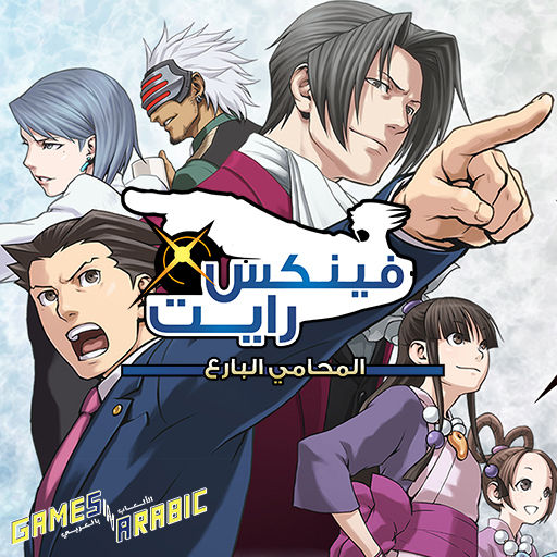 www.gamesinarabic.club