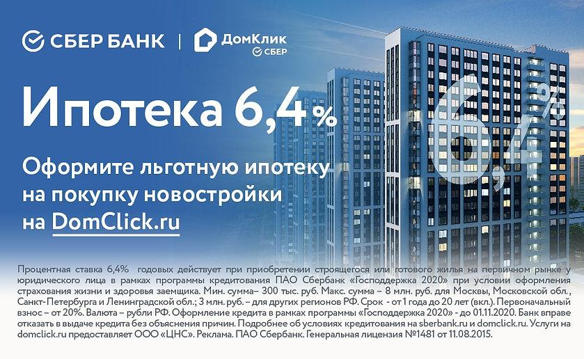 ипотека-64_socseti-2020-1024x630px-min.j