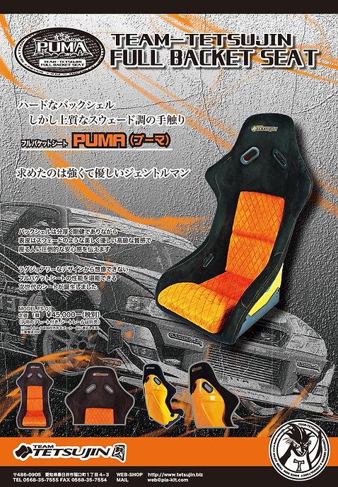 フルバケットシート「PUMA」オレンジ