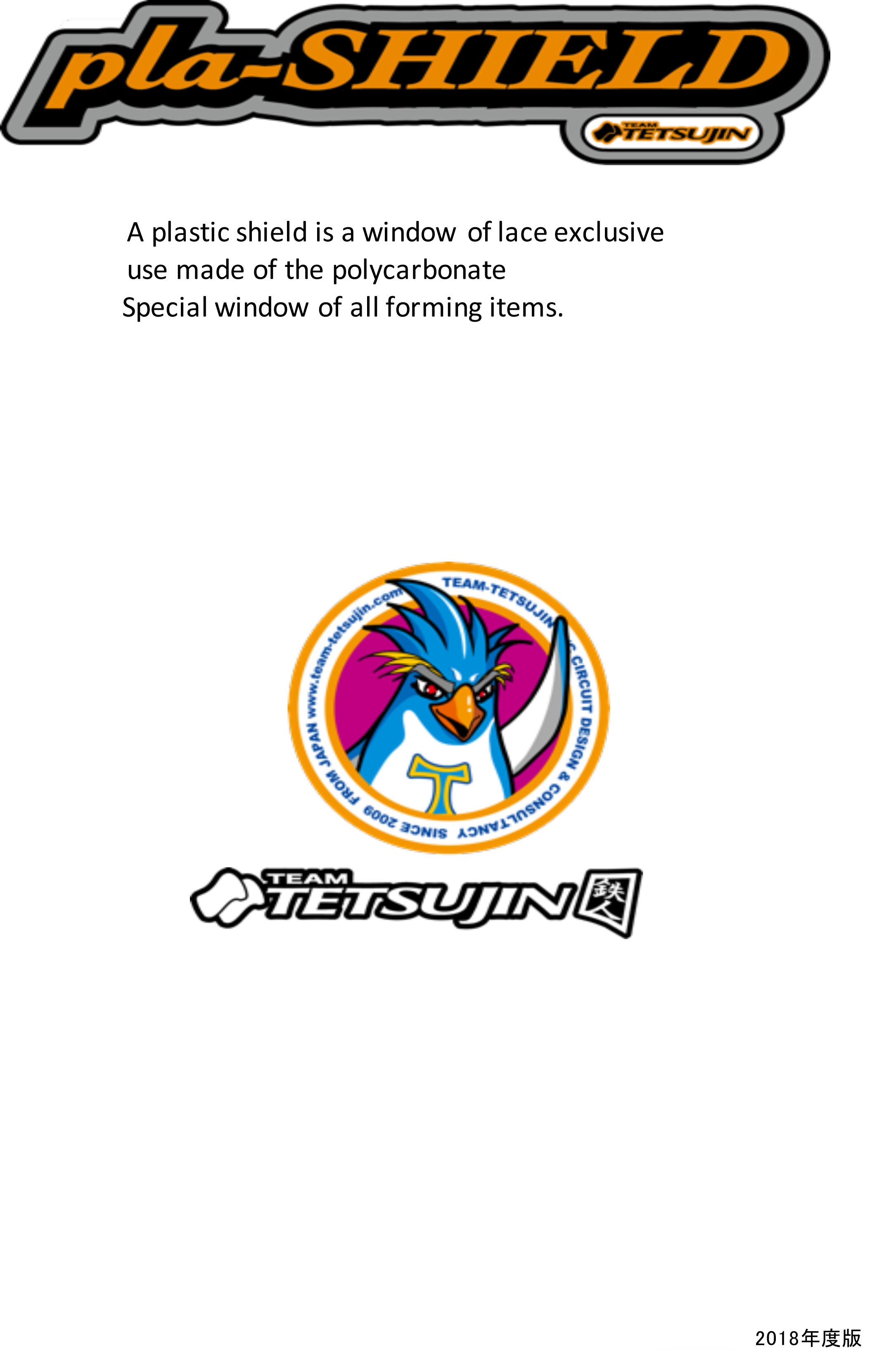 プラシールド特徴2018-1