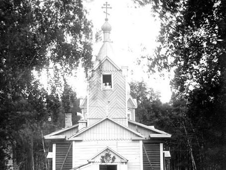 В годы Великой Отечественной войны деревянная церковь в честь Успения...