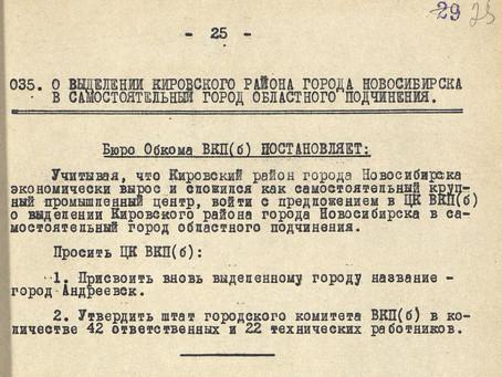 ...Решение о выделении Кировского района (вся левобережная часть) в самостоятельный город...