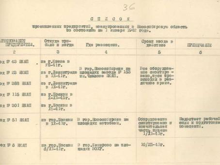 В Новосибирск были эвакуированы оборудование и кадры 25 заводов...