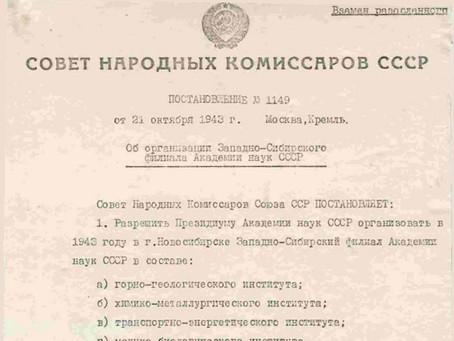 8 февраля 1944 г. в Новосибирске открыт Западно-Сибирский филиал АН СССР...