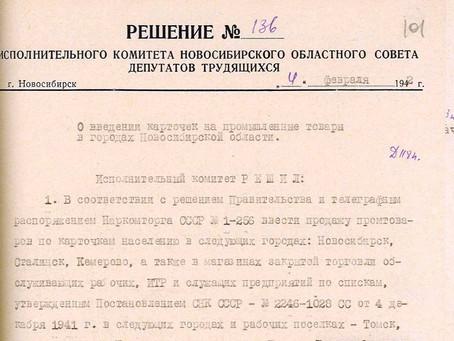 4 февраля 1942 г. ...введены карточки на промышленные товары