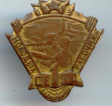 21–22 марта 1943 г. состоялся первый областной съезд молодых рабочих...