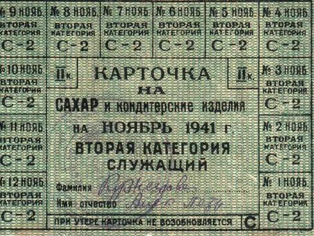 С 1 сентября 1941 г. в Новосибирске... введены карточки на хлеб и сахар