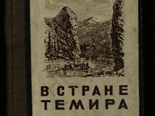 В 1942 г. возобновляется издательская деятельность...
