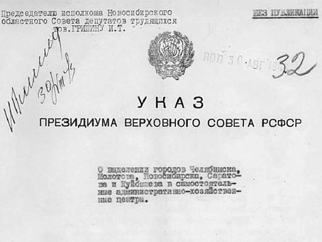 ...Новосибирск выделен в самостоятельный административно-хозяйственный центр...