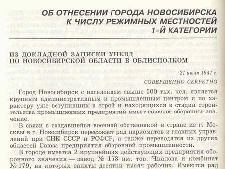 21 июля 1941 г. ...поступила докладная записка...