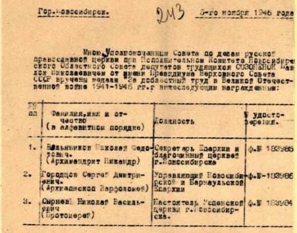5 ноября 1946 г. группа представителей духовенства, внесших значительный вклад...