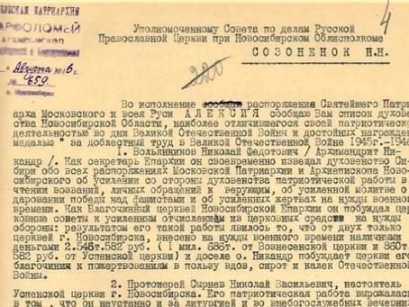 В 1943 г. в Новосибирске верующие и духовенство отдали 110 тыс. руб...
