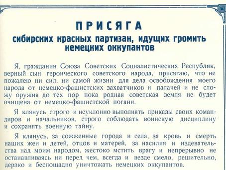 14 мая 1942 г. в Новосибирске состоялось собрание с участием сибирских партизан...