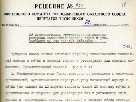 22 апреля 1942 г. решением Новосибирского облисполкома...