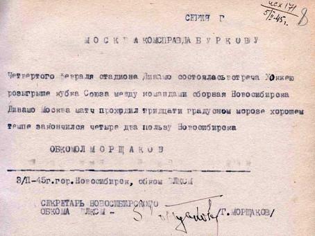 4 февраля 1945 г. состоялся легендарный матч новосибирских хоккеистов (хоккей с мячом)...