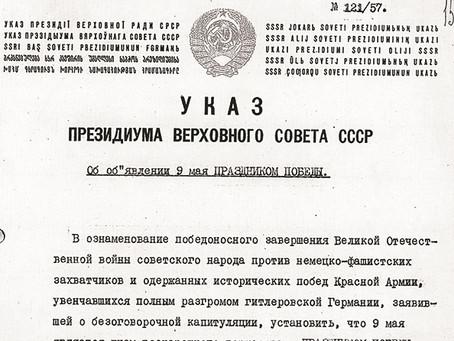 9 МАЯ 1945 г., ГОРОД НОВОСИБИРСК
